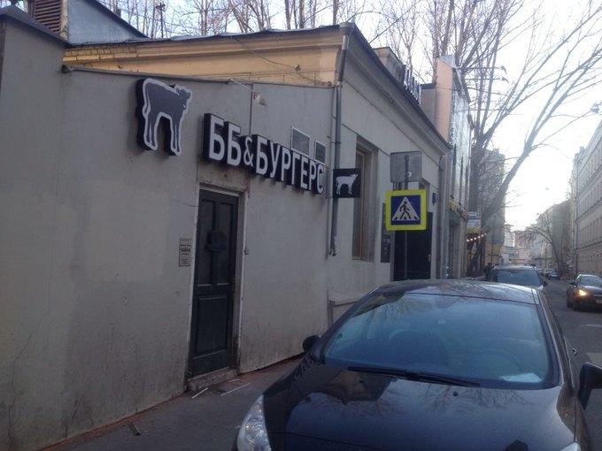 В Кривоколенном переулке откроется бургерная «ББ&Бургерс». Изображение № 1.