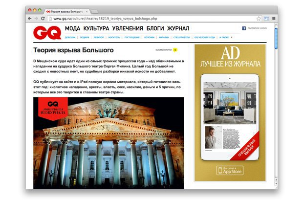 Ссылки дня: Интриги Большого театра, новый проект Навального и утилизация батареек. Изображение № 1.
