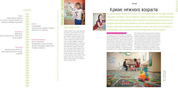 Детский журнал «Фруня». Выходит ежемесячно. Изображение № 14.