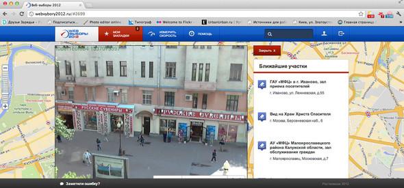 Вид на улицу Арбат (Москва). Изображение № 4.