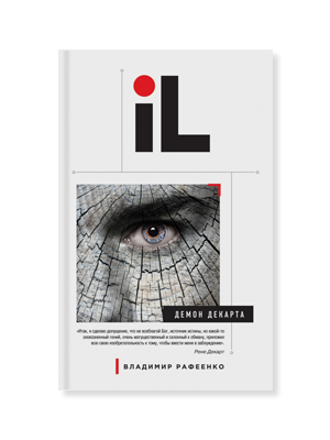 Сучукрлит: 10 главных книг современной украинской литературы. Изображение № 10.