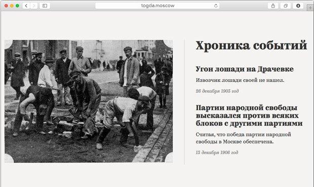 Запустился проект исторической хроники «Москва Тогда». Изображение № 2.