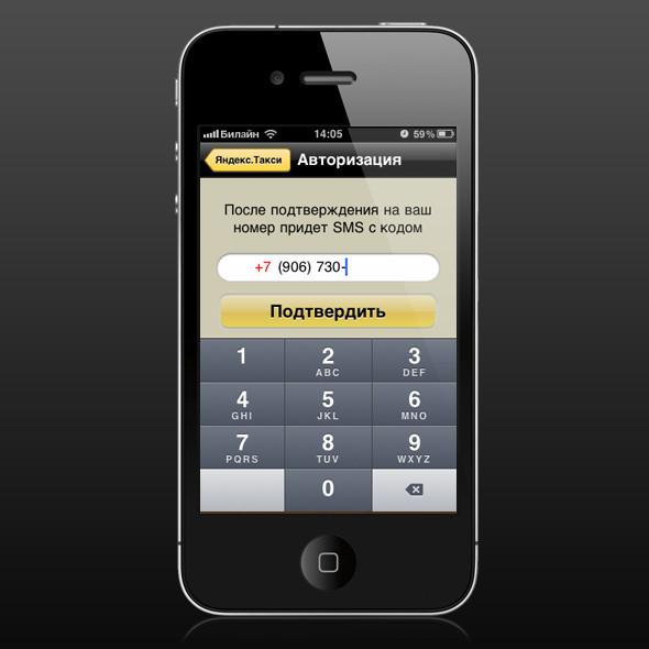 «Яндекс» запустил мобильное приложение для поиска такси. Изображение № 6.