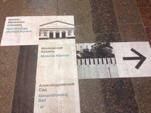 В подземном переходе у Ленинки появилась напольная навигация. Изображение № 1.
