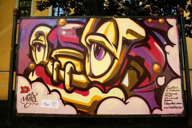 Художники провели акцию за легализацию граффити на стенах. Изображение № 2.