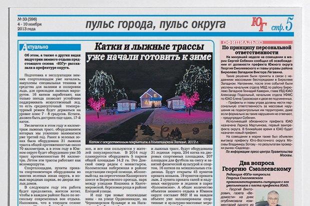 На районе: Дайджест местных газет № 4. Изображение № 7.