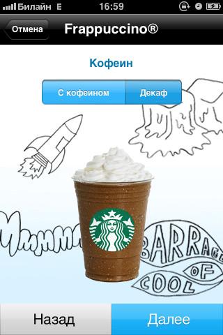 Starbucks выпустил iPhone-приложение для москвичей. Изображение № 7.