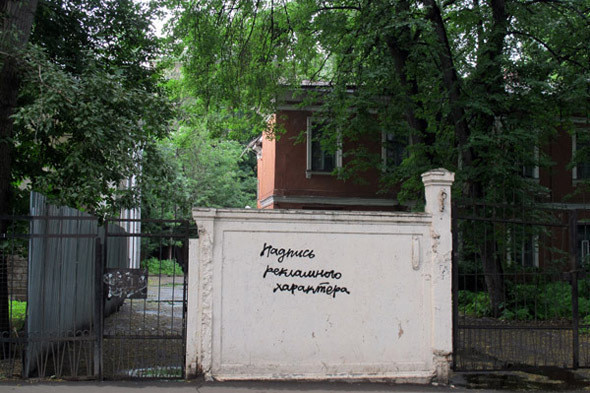 Работы Игоря из серии Outdoor remarks, 2010 год. Изображение № 6.