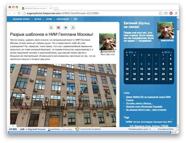 «Наши» в городе: Как московская мэрия работает винтернете. Изображение № 7.
