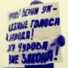Онлайн-трансляция (Петербург): Митинги за честные выборы. Изображение № 68.