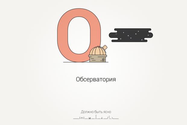 Петербуржец создаёт городской алфавит. Изображение № 5.