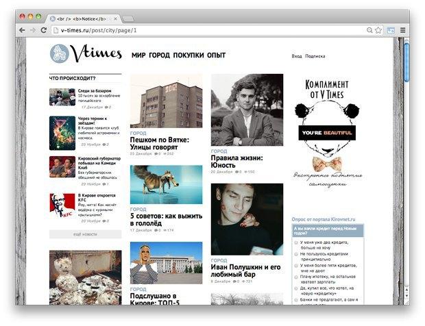 Страна и мы: Городские интернет-газеты в России (Часть III). Изображение № 32.