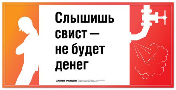 Студия Лебедева придумала плакаты для «Мосэнерго». Изображение № 4.