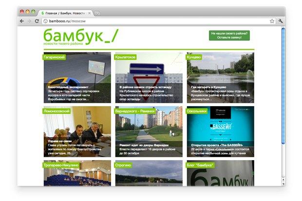 Немой район: Новые гиперлокальные медиа вМоскве. Изображение № 2.