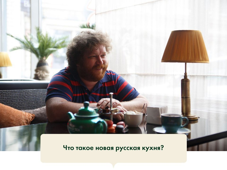 Алексей Зимин и Вадим Лапин: Что творится в гастрономии? . Изображение № 35.
