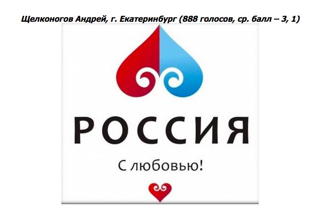 Финалисты конкурса «Туристический бренд России». Изображение № 2.