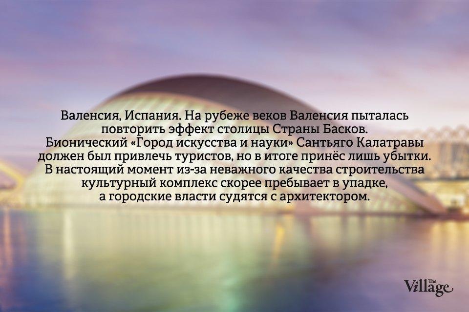 Сможете ли вы узнать мегаполис?. Изображение № 26.