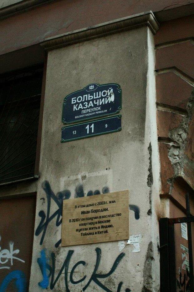 В центре повесили мемориальные таблички с именами обычных горожан. Изображение № 1.
