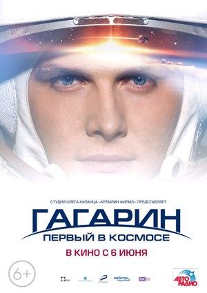 Фильмы недели: «После нашей эры», «Гагарин. Первый вкосмосе», «Кчуду». Изображение № 3.