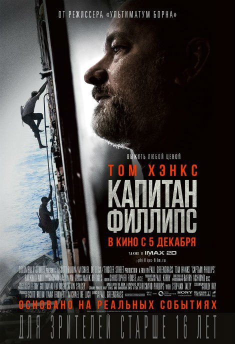 Фильмы недели: «Диана: История любви», «Капитан Филлипс», «Тёмный мир: Равновесие». Изображение № 1.