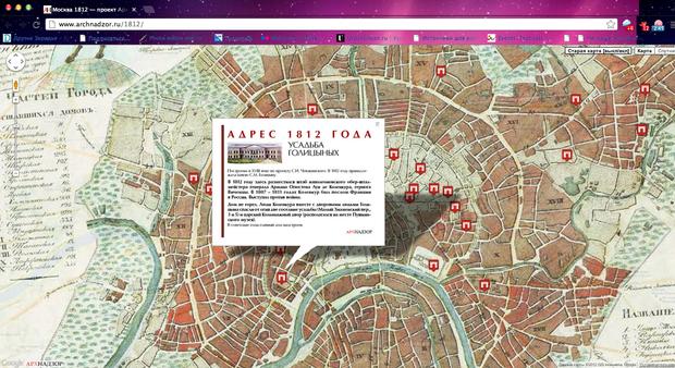 «Архнадзор» составил карту домов 1812 года. Изображение № 3.