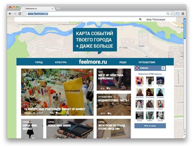 Страна и мы: Городские интернет-газеты в России (Часть III). Изображение № 14.
