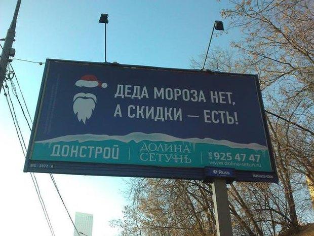 ФАС оценит этичность рекламы онесуществующем Деде Морозе. Изображение № 1.
