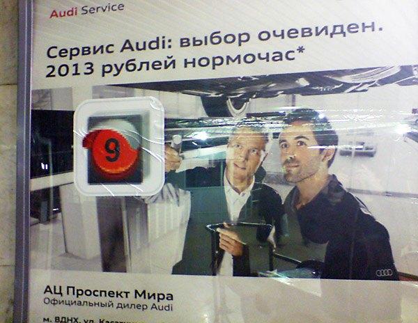 Активисты разместили в метро партизанскую карту. Изображение № 7.