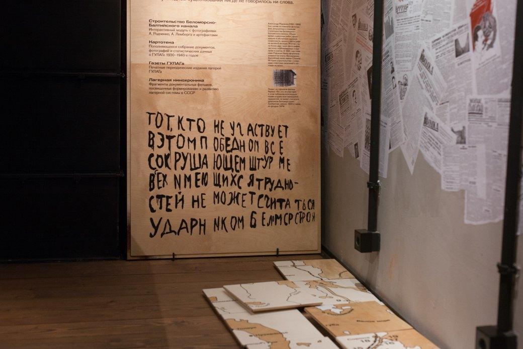 Обновление Музея ГУЛАГа: Как переосмыслили историю репрессий в СССР. Изображение № 10.