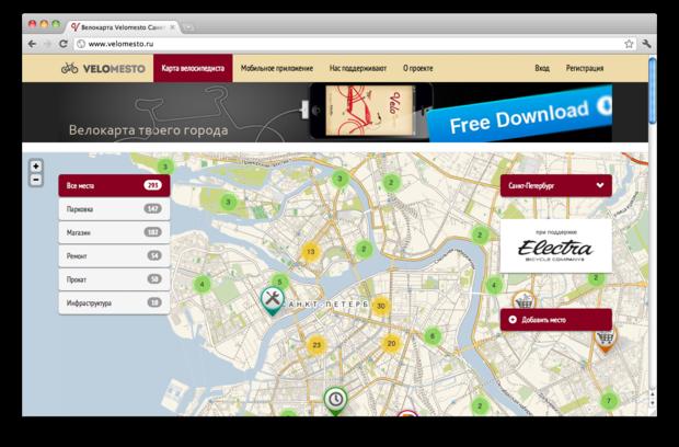 Сайт Velomesto выпустил мобильное приложение с картой. Изображение № 1.