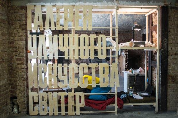 Зачем переносить уличное искусство в помещение. Изображение № 1.