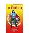 Изображение 7. Книга в дорогу: Что читают в московском метро?.. Изображение № 16.
