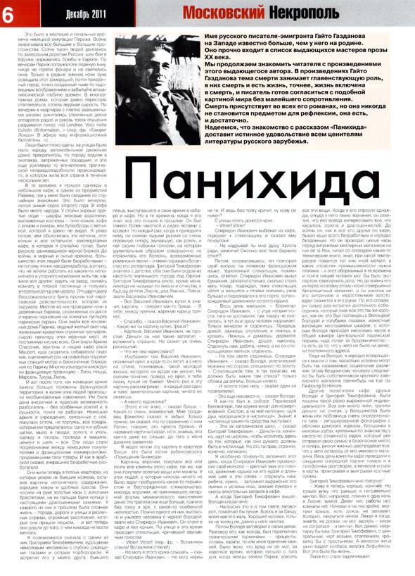 У московских кладбищ появилась своя газета. Изображение № 6.