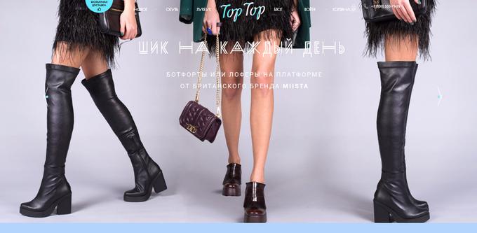 Команда петербургского «ЛУУК» открыла онлайн-магазин обуви. Изображение № 1.