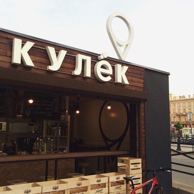 Food Retail Group открыла киоск суличной едой наСенной площади . Изображение № 1.