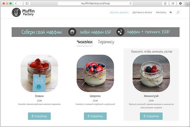 Как неразориться, продавая сладости через интернет пооткрытой цене. Изображение № 8.