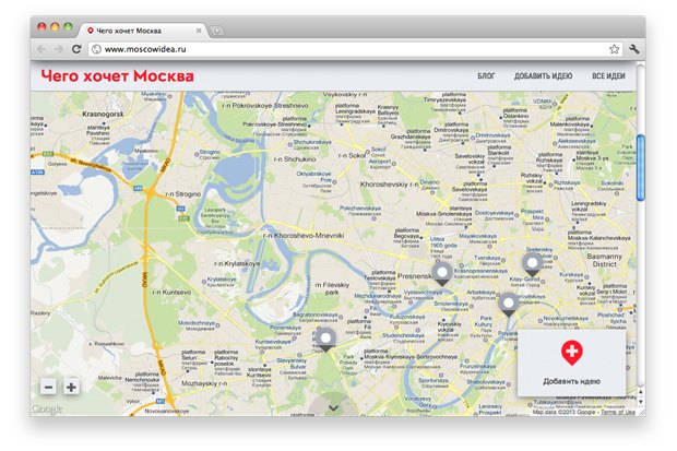 «Стрелка» запустила сбор идей для развития Москвы. Изображение № 2.