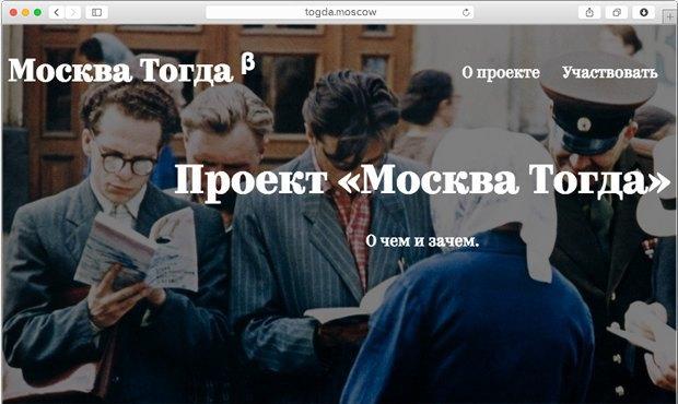 Запустился проект исторической хроники «Москва Тогда». Изображение № 1.