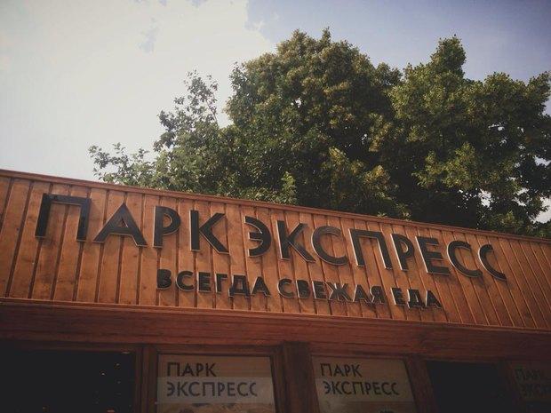 Команда Ragout открыла в зоопарке сеть кафе «Парк Экспресс». Изображение № 3.
