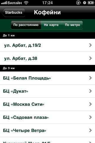 Starbucks выпустил iPhone-приложение для москвичей. Изображение № 5.
