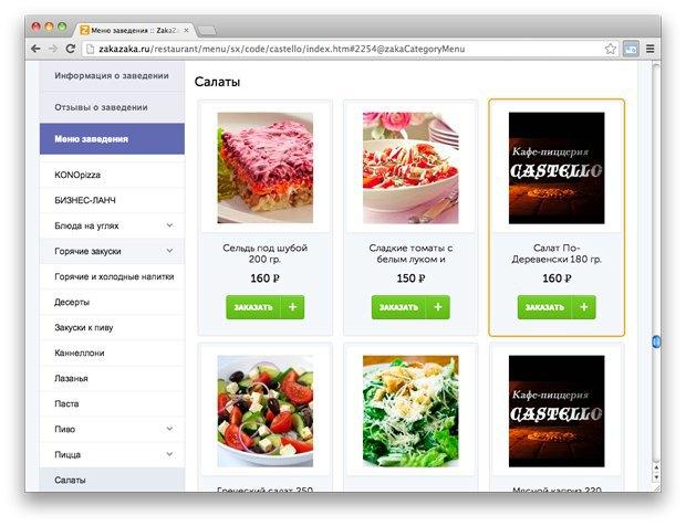 Основатели сети Mr. Chan открыли сервис доставки еды. Изображение № 3.