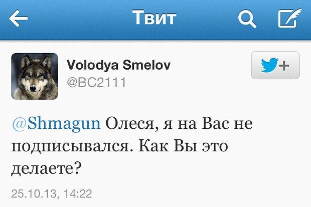 «Наши» в городе: Как московская мэрия работает винтернете. Изображение № 17.