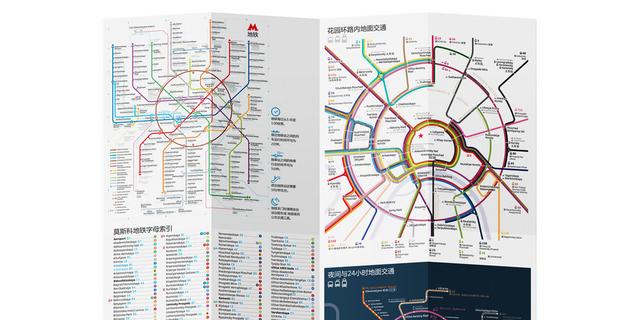 Студия Лебедева разработала справочник московского транспорта ибуклеты городских маршрутов. Изображение № 2.