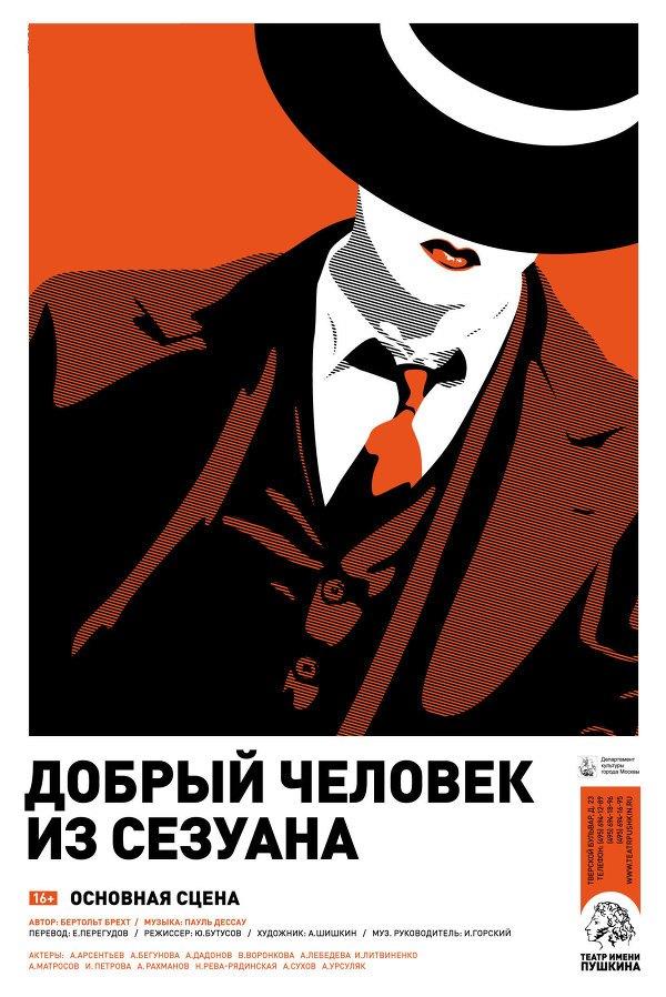 У Театра Пушкина появился новый фирменный стиль. Изображение № 1.
