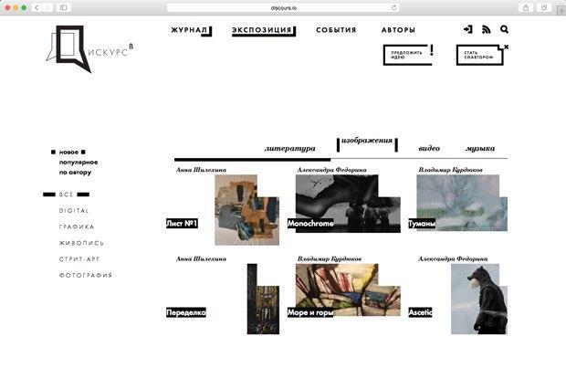 Запустилось новое интернет-издание про культуру «Дискурс». Изображение № 1.