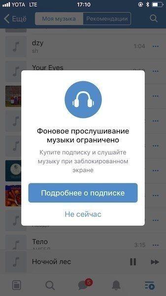 Ограничение прослушивания музыки вконтакте совет по делам молодежи артемовский вконтакте