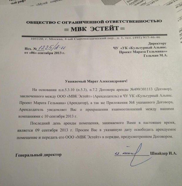 Марата Гельмана попросили покинуть «Винзавод». Изображение № 1.