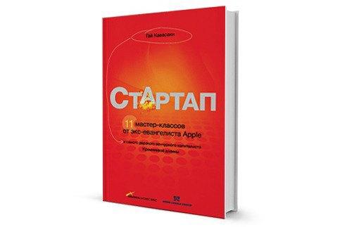 Кремниевая литература: Самые полезные книги для стартапа. Изображение № 3.
