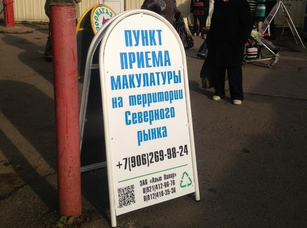 Баки для макулатуры поставили в пяти районах города. Изображение № 3.
