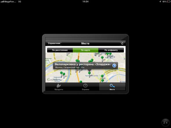 «Зелёные» адреса Москвы теперь можно найти в приложении для iPhone. Изображение № 5.